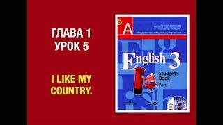 Английский язык 3 класс Кузовлeв Часть 1 (Unit 1, lesson 5)