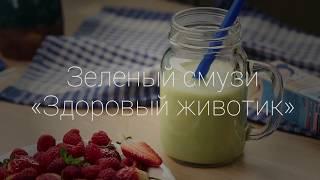 Рецепт Смузи