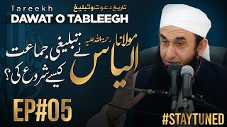 How Molana Ilyas Founded Tableeghi Jamat ? | Tareekh  Dawat o Tableegh - Ep#05 | Molana Tariq Jamil