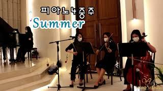 Summer ♬ 예도뮤직 피아노4중주 대전웨딩홀 라도무…