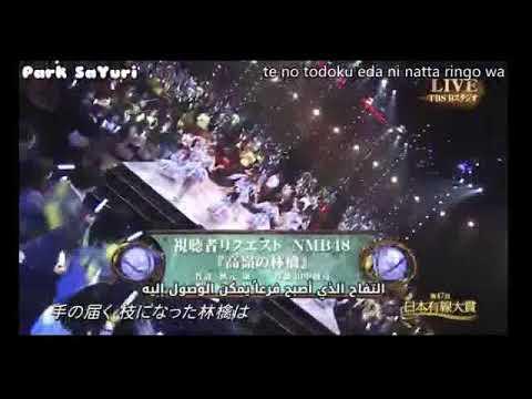 NMB48 -Takane no ringo (Arabic Sub + Romanji)_LIVE_VER