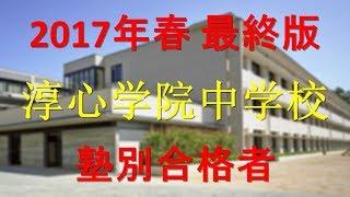 淳心学院中学校 塾別合格者 2017年【グラフでわかる】 thumbnail