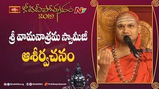 Pravachanam By Haldipur Math Peetadhipathi Sri Vamanashram Swamy    Koti Deepotsavam 2019 Day 10
