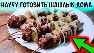 видео Шашлык в банке - очень вкусный рецепт!