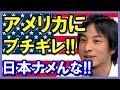 ひろゆき、上から目線のアメリカにブチギレ!『日本に教育が必要?お前らの教育レベルはどうなの?!』