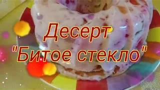 """Новогодний Десерт """" Битое стекло """""""