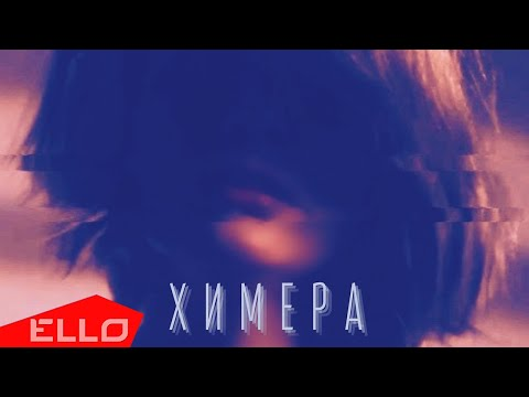 Смотреть клип Арина Куба - Химера