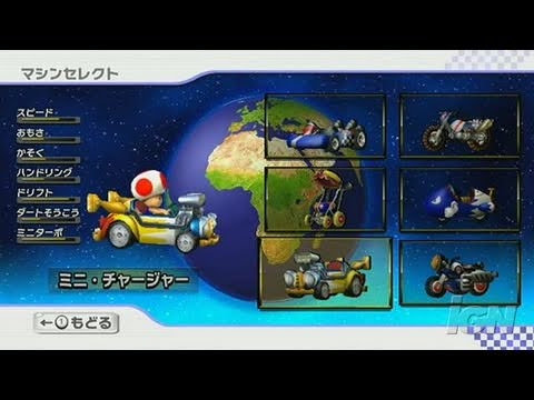 Mario Kart Wii Nintendo Wii Video - Online Vs. (Japan)