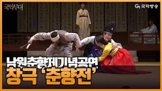 [국악무대] 창극
