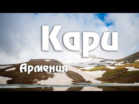 #11 Армения: Что