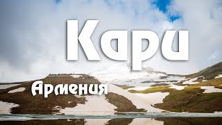 #11 Армения: Что мы думаем об Армении? Зима летом на озере Кари. Приехали в Грузию. [Kavkaz]