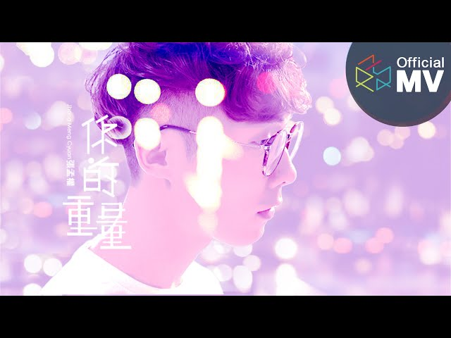張孟權JMC -《你的重量》(Official Music Video)