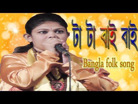 টা-টা-বাই-বাই-ta-ta-bay-bay-bhalo-theko-sukhe-theko-sobe-//-bengali-song-bangala-baul-song-tata-by