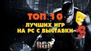 'RAPGAMEOBZOR 3' - Топ 10 игр на PC с выставки Е3