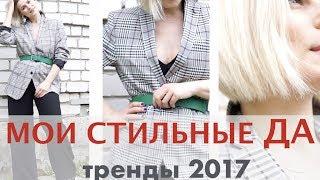 МОИ СТИЛЬНЫЕ ДА. ТРЕНДЫ 2017