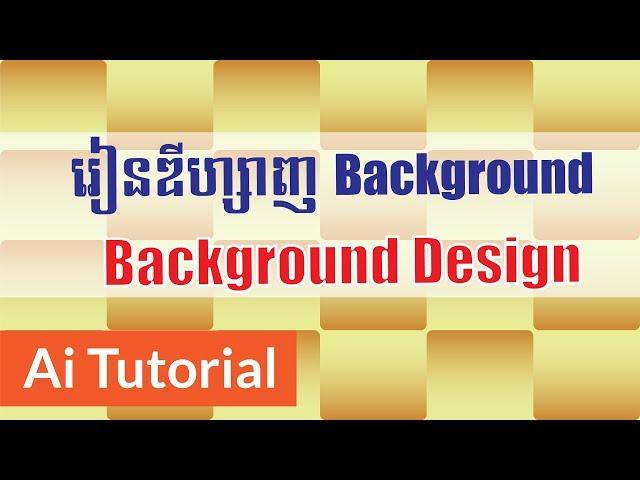 Illustrator tutorial: Make a Background Design in Illustrator CC 2017