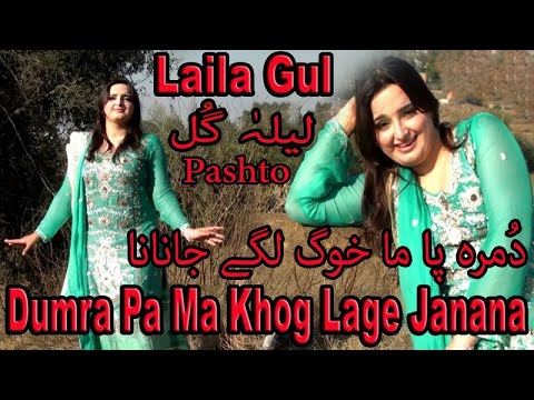 Dumra Pa Ma Khog Lage Janana | Pashto Artist Laila Gul | HD Video Song thumbnail
