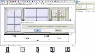 WinCAD Дилер программа расчёта окна ПВХ(Ввод заказов на окна ПВХ в программе WinCAD Дилерская версия. Использование библиотеки стандартных окон ПВХ...., 2016-07-04T13:11:44.000Z)