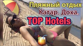 видео пляжный отдых