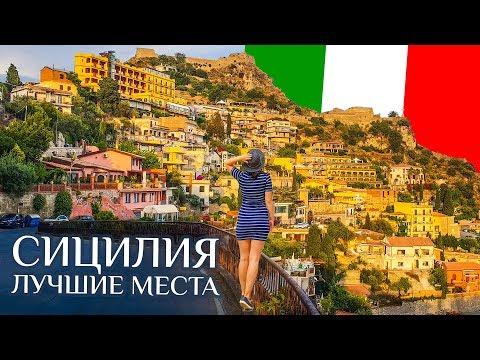 Сицилия. Лучшие места