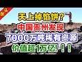 天上掉馅饼 中国贵州发现7000万吨稀有资源 价值超1万亿 mp3