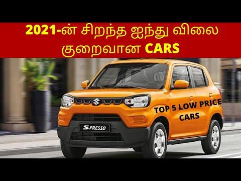 2021 Top 5 Low Price Cars In India   Tamil