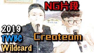 Createam | 2019台灣BEATBOX公開賽 | NG片段
