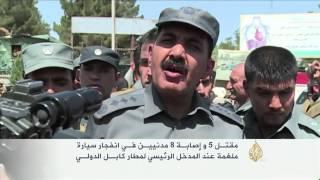 أفغانستان توقف العمل بمطار كابل بعد هجوم انتحاري