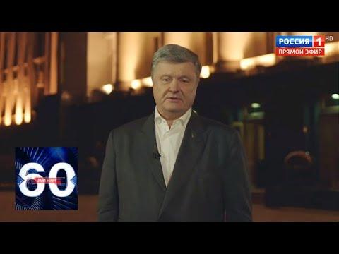 Дебатам быть! Порошенко принял вызов Зеленского! 60 минут от 04.04.19