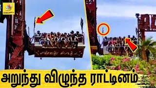 Shocking! Chennai's Queensland Amusement Park Accident | Cable Breaks
