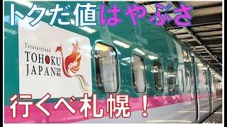 行くべ札幌!お先にトクだ値スペシャルで北海道新幹線はやぶさに乗車 LOVE HOKKAIDO!
