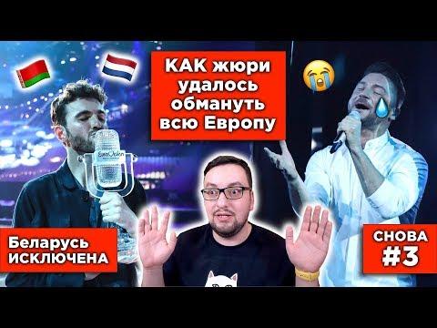 Евровидение 2019: ИТОГИ,