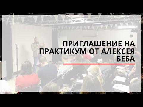 Практикум для учебных центров.  Приглашение от Алексея Беба