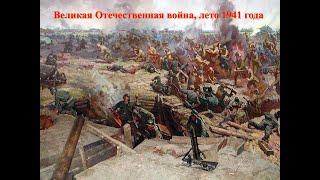 Великая Отечественная война, лето 1941 года