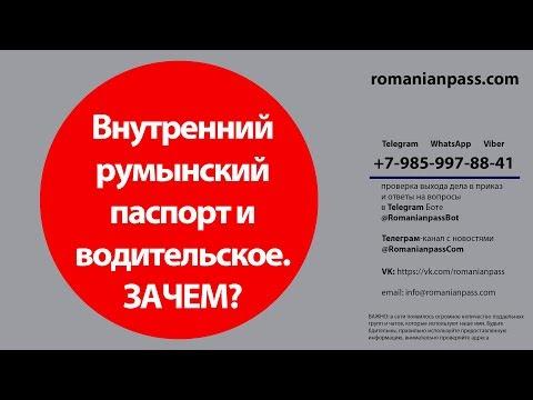 Внутренний румынский паспорт.
