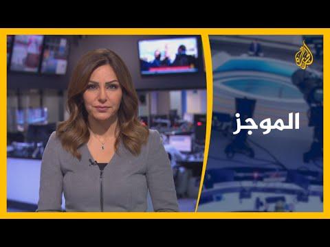 موجز الأخبار - التاسعة صباحا 19/01/2021  - نشر قبل 2 ساعة