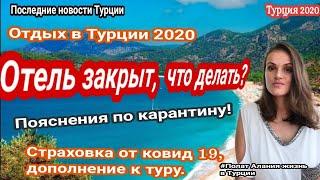 Турция 2020 Страховка в Турции Отель не работает мои действия Polat Alanya жизнь в Турции Отдых