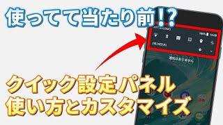 【設定パネル:Android】今更聞けない!クイック設定パネルの使い方~設定の変更は画面上部から~ screenshot 1