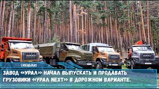 Завод «Урал» начал выпускать и продавать грузовики «Урал Next» в дорожном варианте.