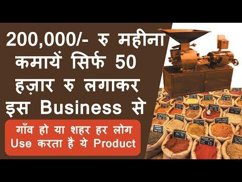 200000 रु महीना कमायें Spice Making Manufacturing | Masala Making Business Ideas Home Based Business