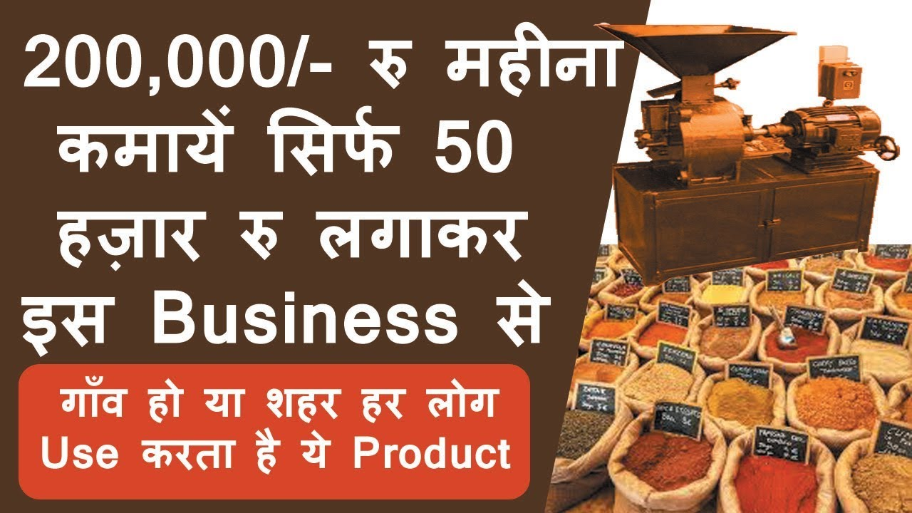 200000 र मह न कम य spice making manufacturing