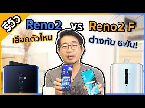 เลือก Reno2 หรือ Reno2 F ดี ? รีวิวทุกฟีเจอร์ให้ครบในคลิปเดียว
