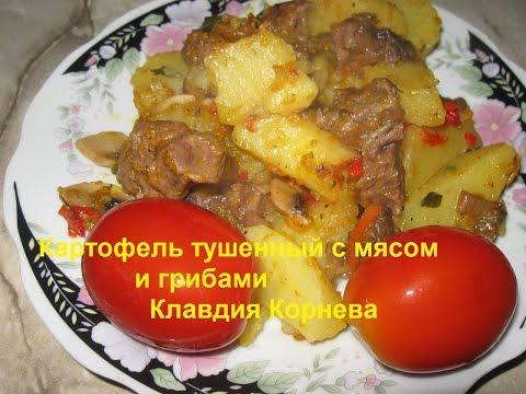 Картофель тушенный с мясом и грибами