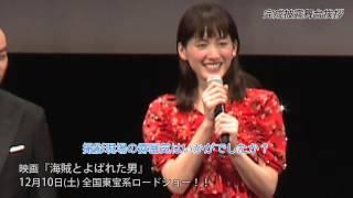 【綾瀬はるか】映画『海賊とよばれた男』完成披露 綾瀬みき 動画 26