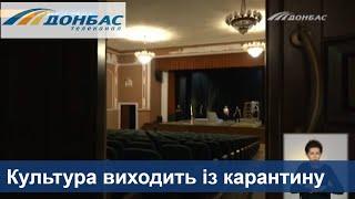 Луганский академический театр возобновляет спектакли после карантина