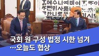 국회 원 구성 법정 시한 넘겨…오늘도 협상 (2020.…
