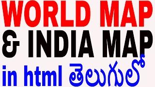 World map & India map in html in telugu || Interactive maps in html in telugu