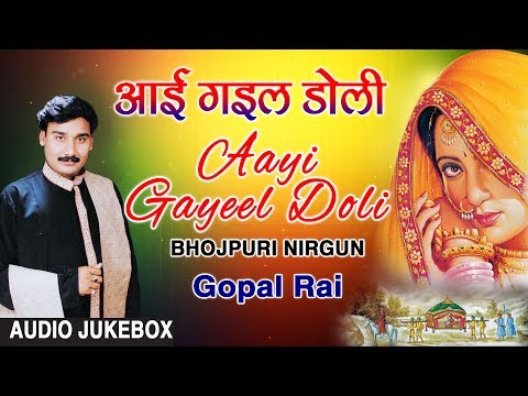 AAYI GAYEEL DOLI | BHOJPURI OLD NIRGUN AUDIO SONGS JUKEBOX | SINGER - GOPAL RAI | HAMAARBHOJPURI