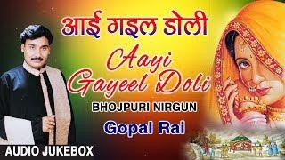 aayi-gayeel-doli-bhojpuri-old-nirgun-songs-jukebox-singer---gopal-rai-hamaarbhojpuri