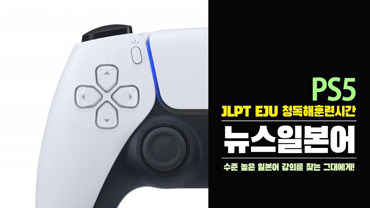 [뉴스일본어] PS5 (일본어능력시험 JLPT EJU 청해 독해 일본어공부)